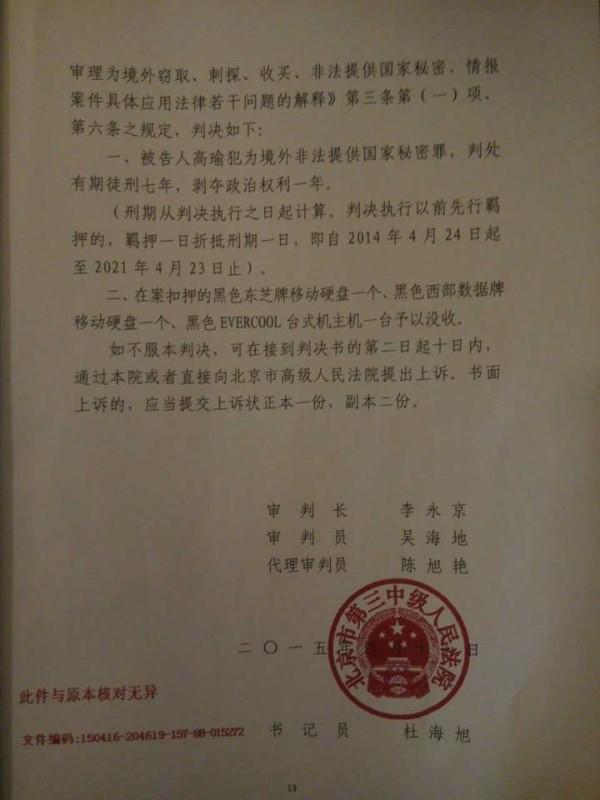Gao Yu-Verdict13