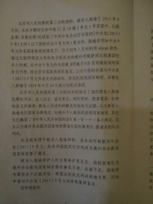 Gao Yu-Verdict2