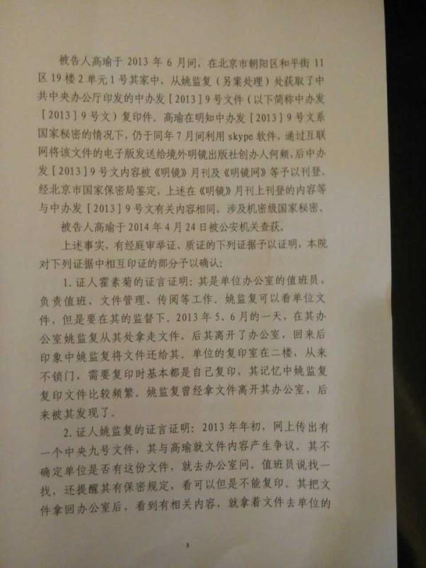 Gao Yu-Verdict3