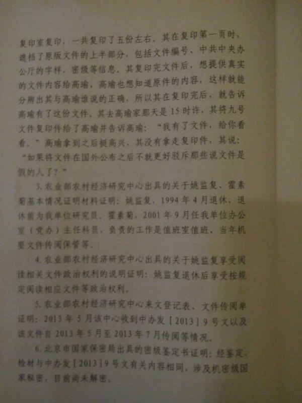Gao Yu-Verdict4