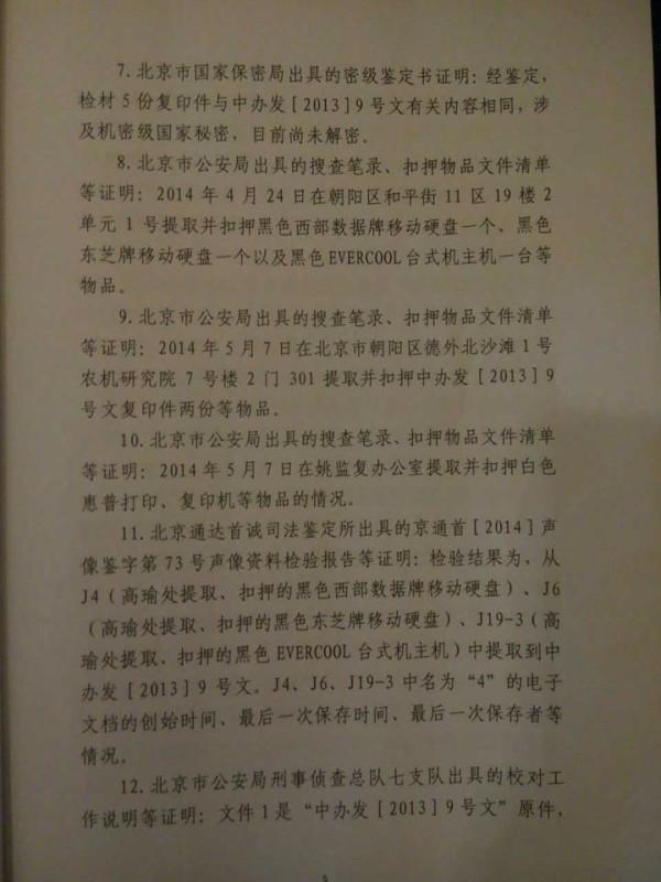 Gao Yu-Verdict5