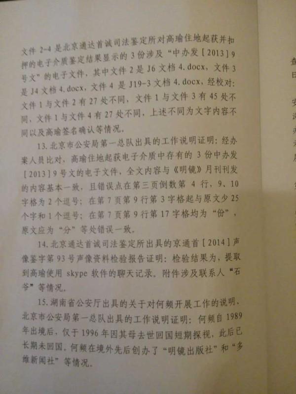 Gao Yu-Verdict6