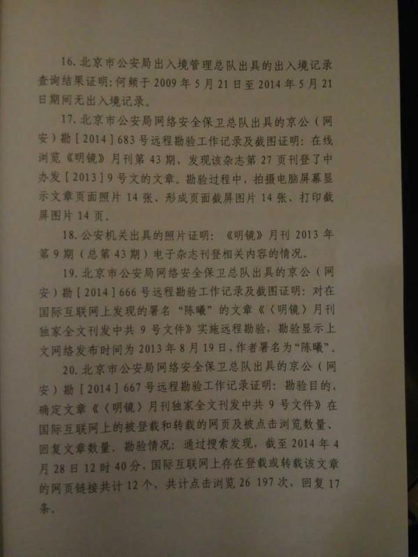 Gao Yu-Verdict7