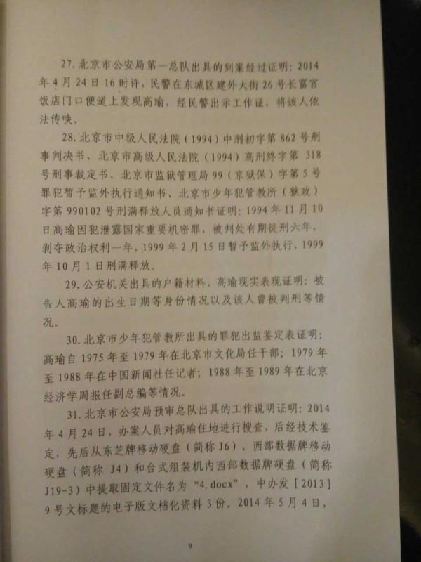 Gao Yu-Verdict9