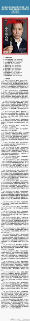 Pu Zhiqiang3
