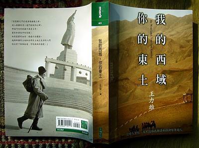 Wang Lixiong-Xiyu