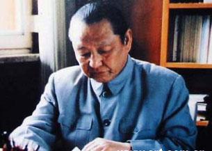 Xi Zhongxun
