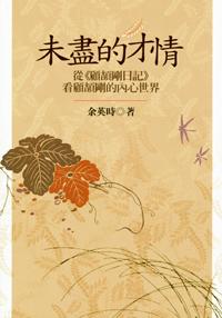Yu Yingshi1