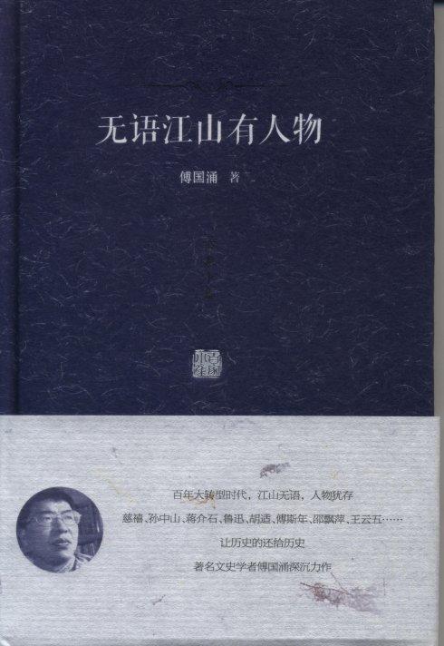 Fu Guoyong