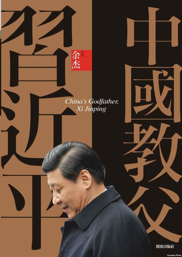 中国教父习近平1