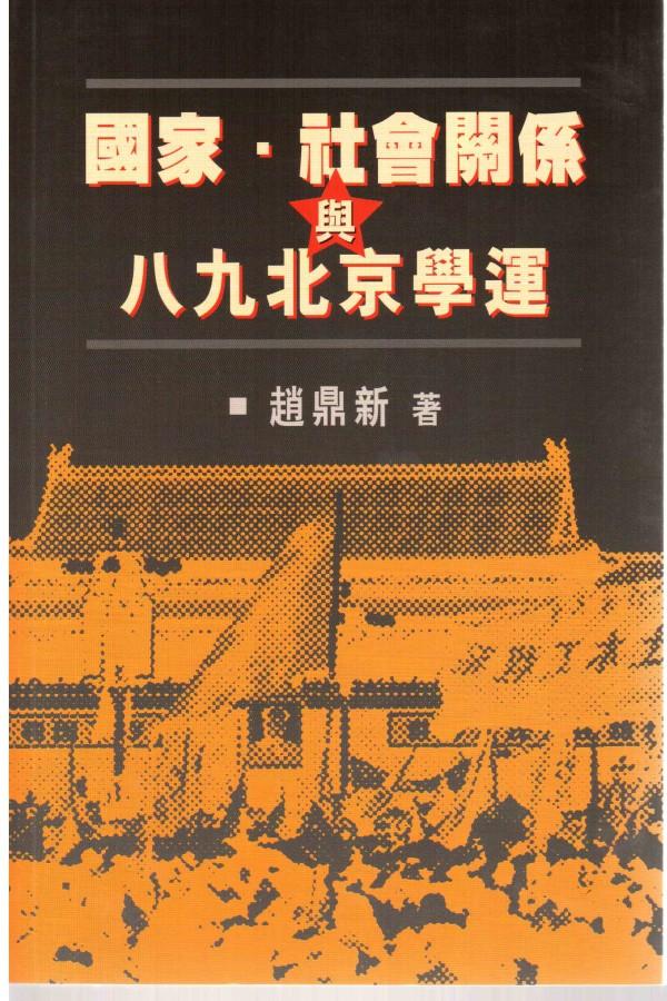 八九北京学运