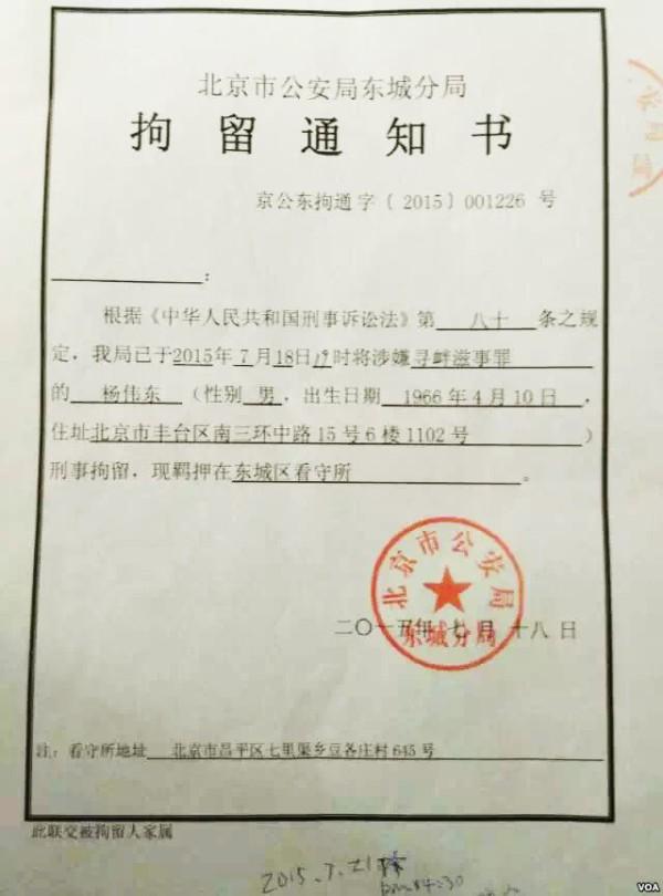 杨伟东-拘留