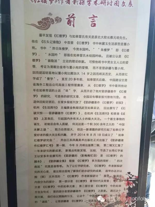 如皋图文展1