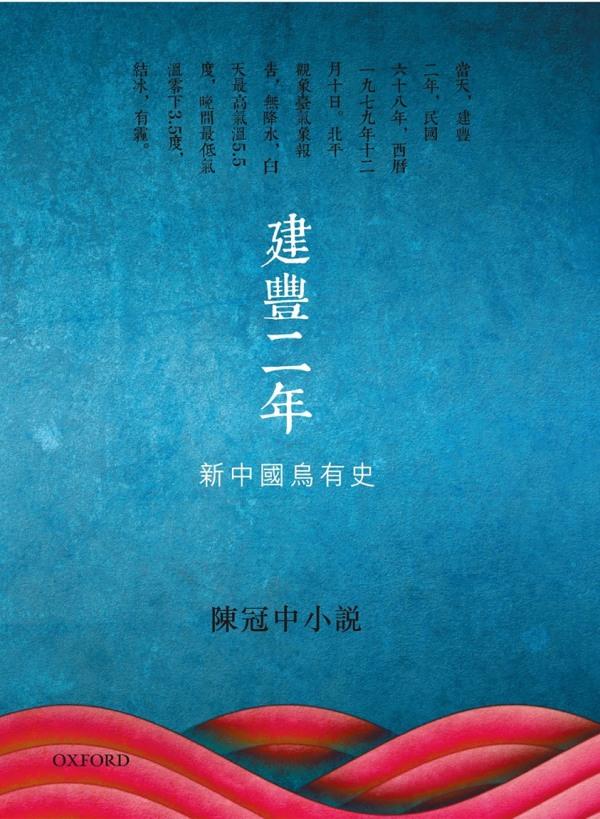 陈冠中《建丰二年:新中国乌有史》