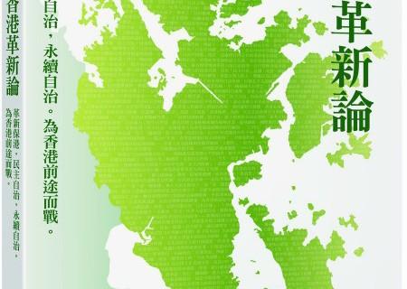 香港革新论
