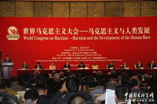 马克思主义大会