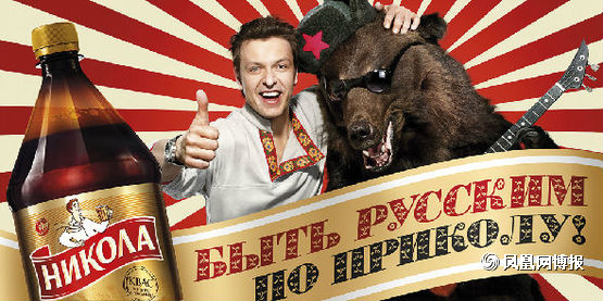 俄国熊与格瓦斯及其他