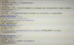 省委宣传部网络处给媒体的指令