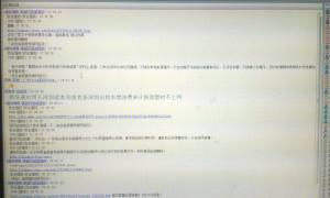 省委宣传部网络处给媒体的指令1