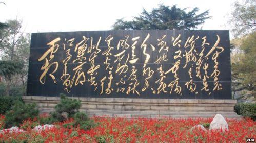 石刻毛泽东诗词