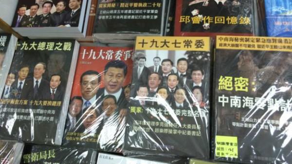 香港铜锣湾书店卖的书籍