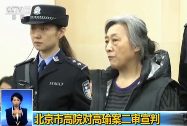 Gao Yu20151126
