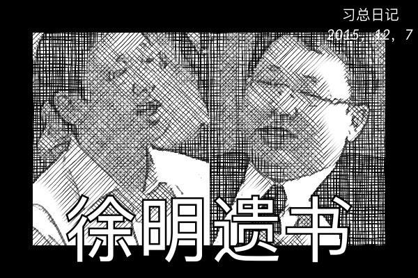 习总日记20151207