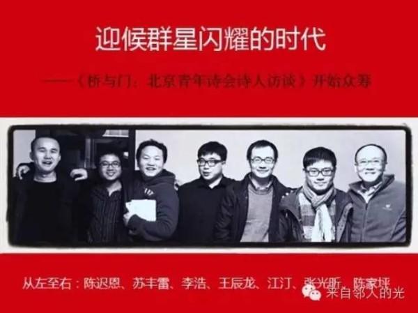 北京青年诗人访谈