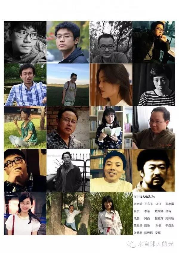 北京青年诗人访谈2