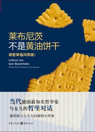 莱布尼茨不是黄油饼干