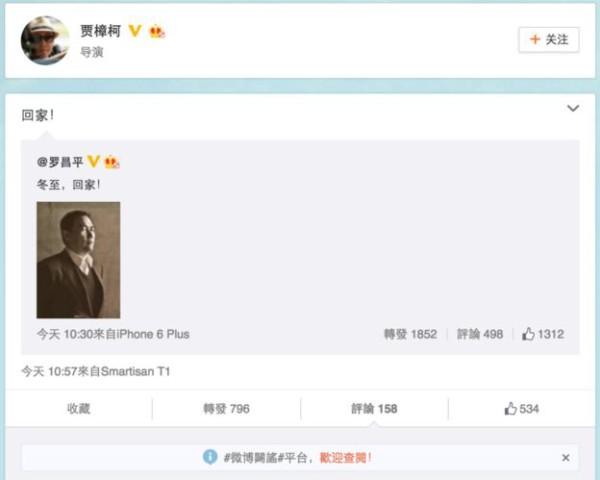 151222135746_cn_pu_zhiqiang_weibo_jia_zhangke_976x782_sinaweibo_nocredit