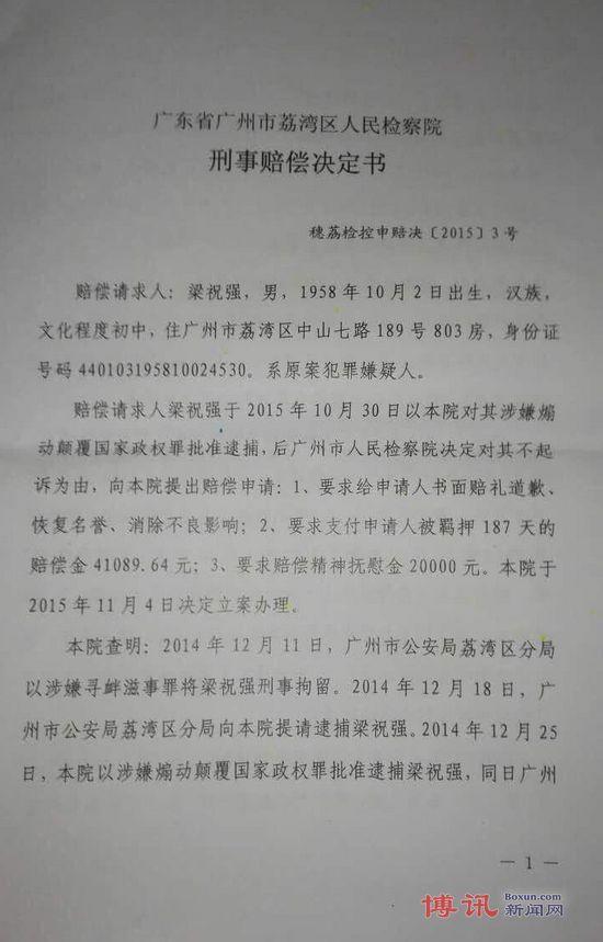 201512201206china2