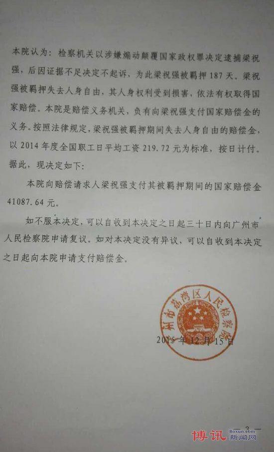 201512201206china3