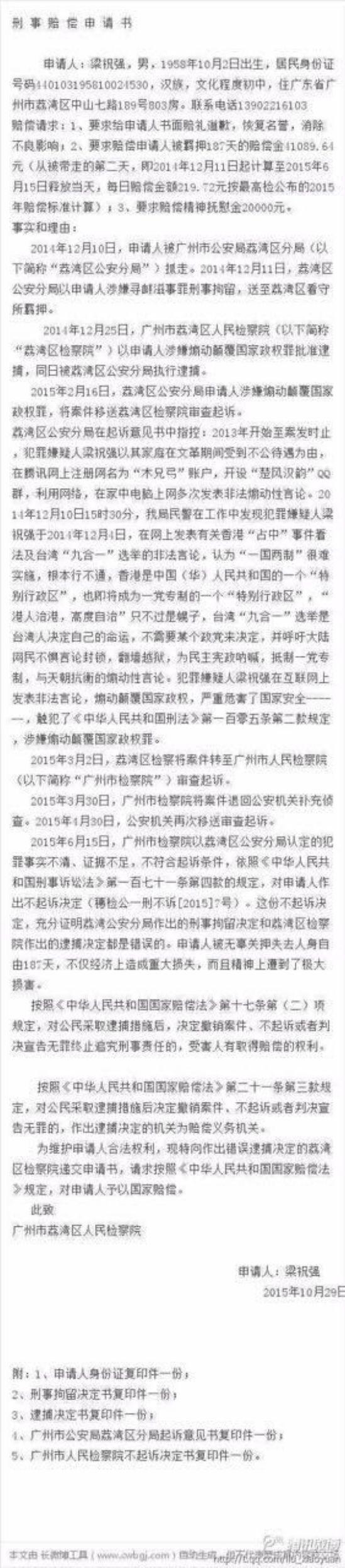 201512201206china6