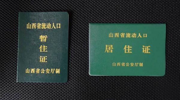 刘水:居住证与暂住证本质上一致