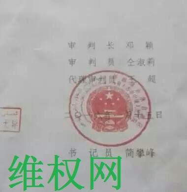 张海涛-判决书2