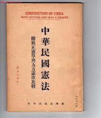 曾建元:以宪政共识取代九二共识——《中华民国宪法》的历史意义与价值内涵