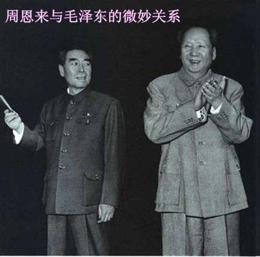 毛泽东周恩来