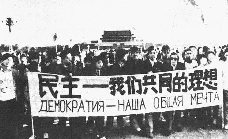 郑贻春: 实现民主,必须首先破除笼罩在民主之上的迷雾(上)