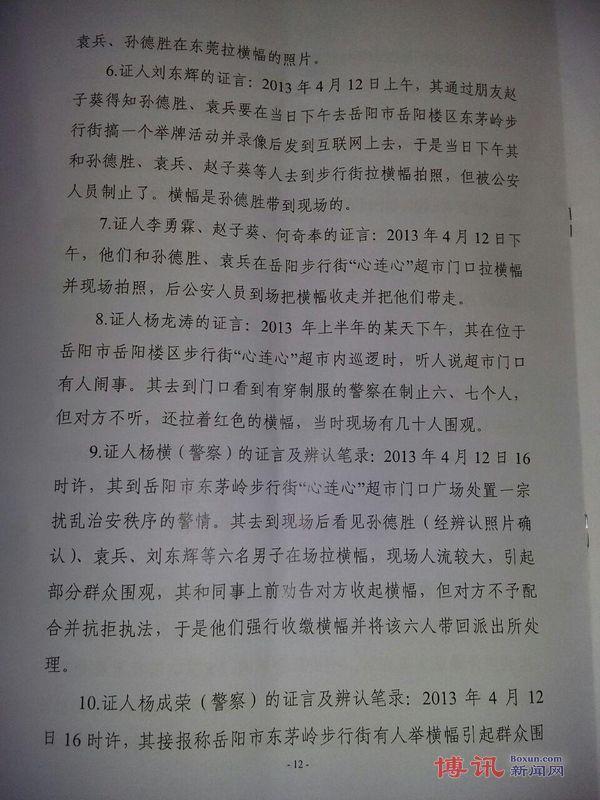 郭飞雄、孙德胜案二审裁决书12