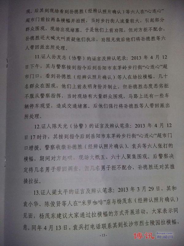 郭飞雄、孙德胜案二审裁决书13