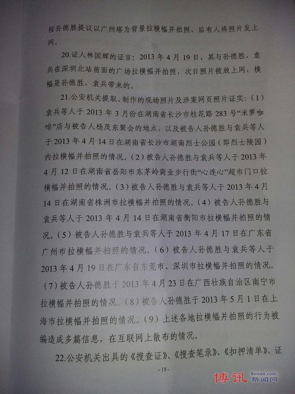 郭飞雄、孙德胜案二审裁决书15