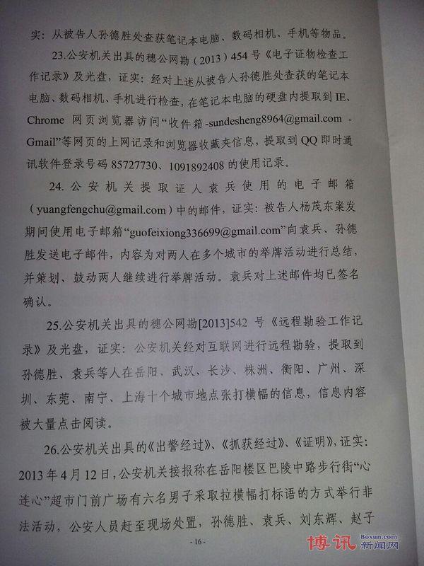 郭飞雄、孙德胜案二审裁决书16