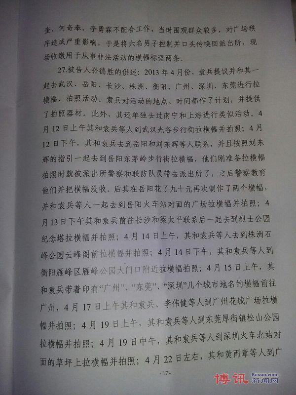 郭飞雄、孙德胜案二审裁决书17