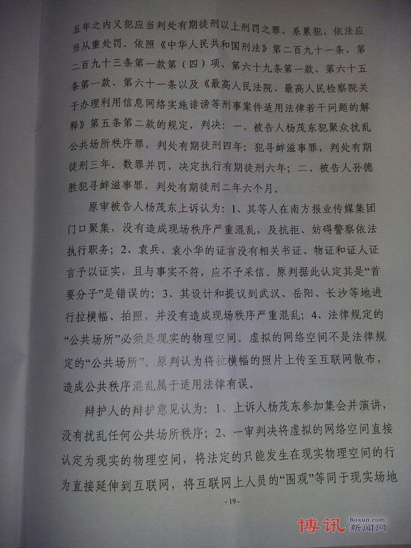 郭飞雄、孙德胜案二审裁决书19
