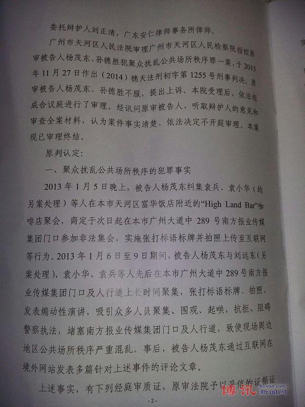 郭飞雄、孙德胜案二审裁决书2