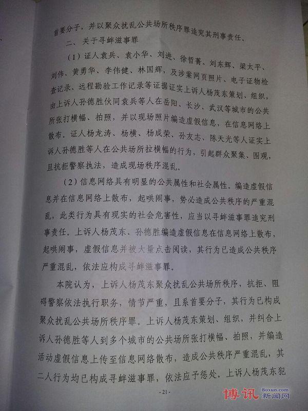 郭飞雄、孙德胜案二审裁决书21