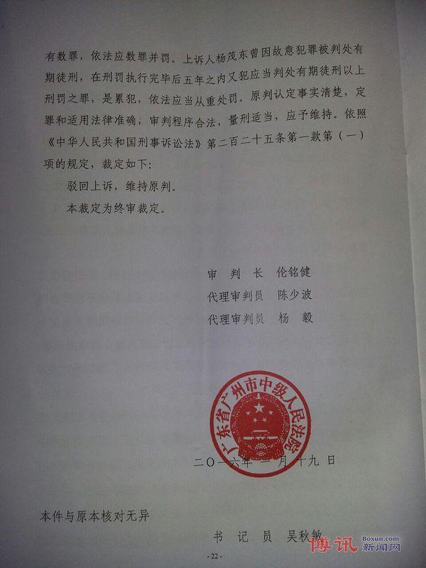郭飞雄、孙德胜案二审裁决书22