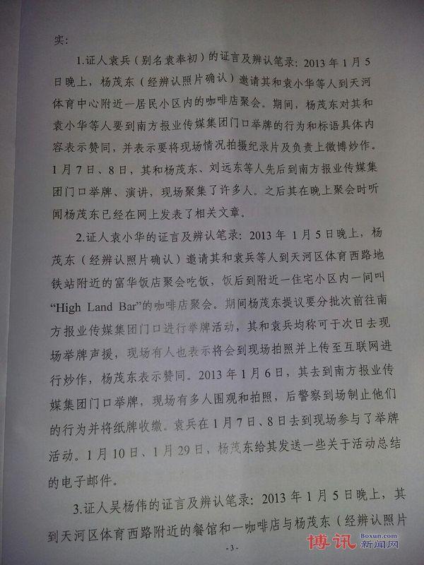 郭飞雄、孙德胜案二审裁决书3