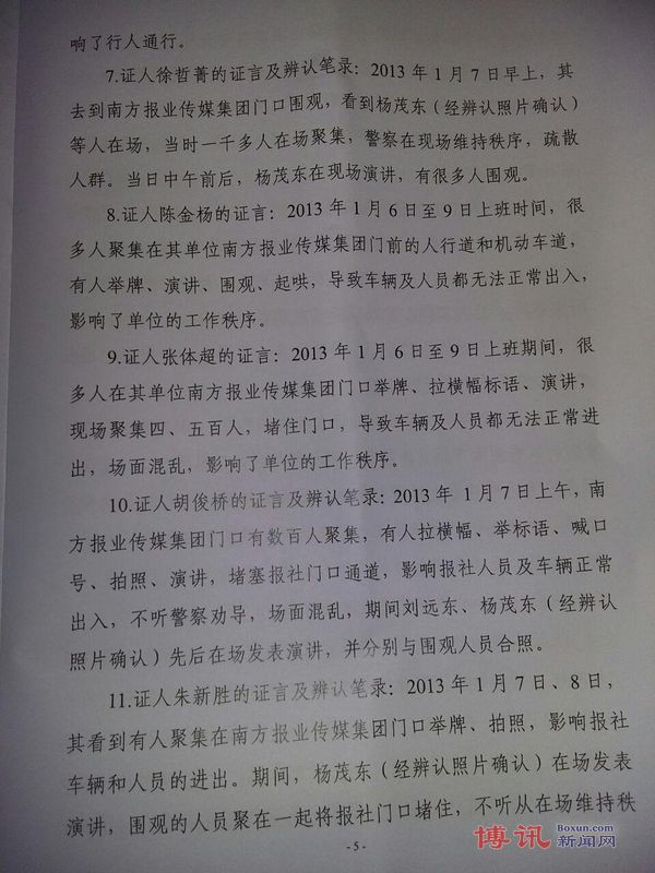 郭飞雄、孙德胜案二审裁决书5
